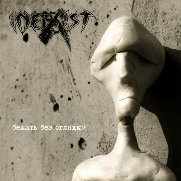 Новый сингл INEXIST - Бежать без оглядки
