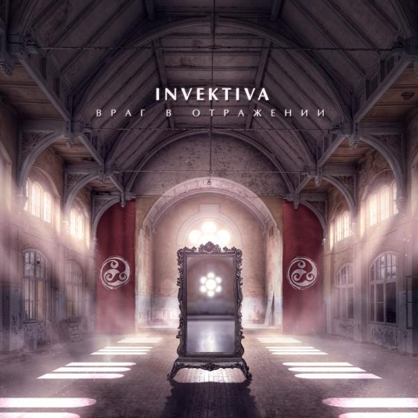 Вышел новый альбом INVEKTIVA - Враг в отражении (2010)