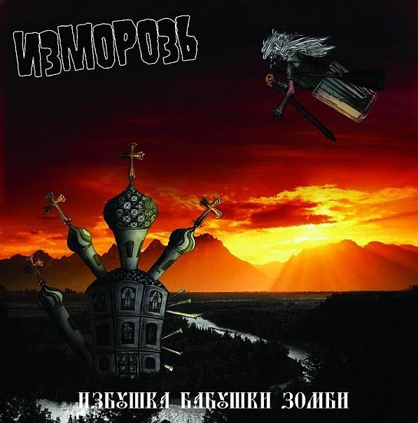 Вышел четвертый альбом группы ИЗМОРОЗЬ - Избушка бабушки-зомби (2010)