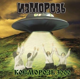 Обложка и трек с нового альбома группы ИЗМОРОЗЬ - Косморозь 3000 (2011)