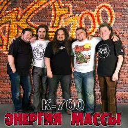 Вышел юбилейный альбом группы К-700-Энергия массы (2011)