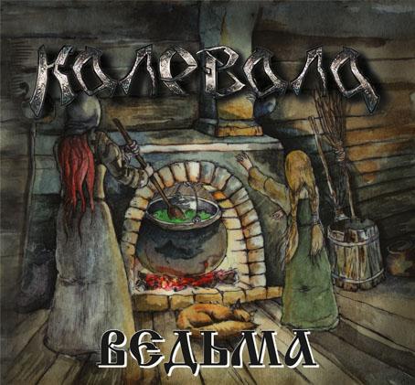 Обложка и песни с нового альбома группы КАЛЕВАЛА - Ведьма (2010)
