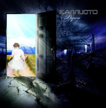 Вышел новый альбом КАЛЛИСТО - Дорога (2011)