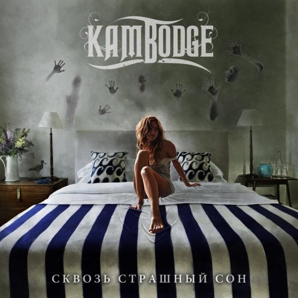 Доступен для скачивания новый EP группы KAMBODGE - Сквозь страшный сон (2010)
