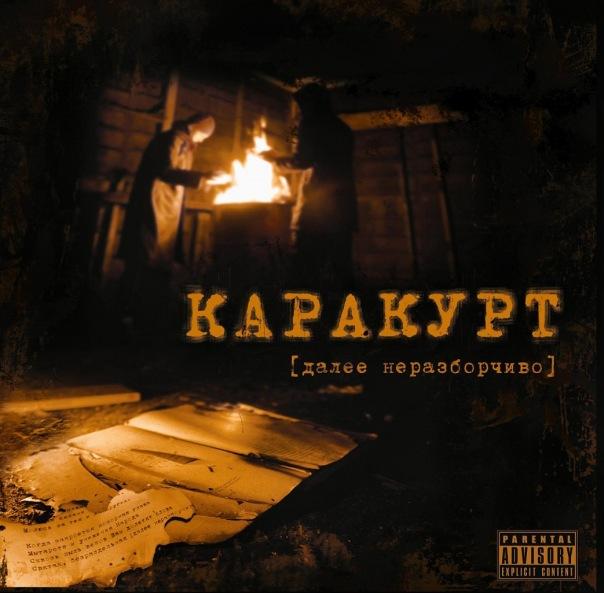 Доступен для скачивания дебютный альбом группы КАРАКУРТ - [Далее неразборчиво] (2010)