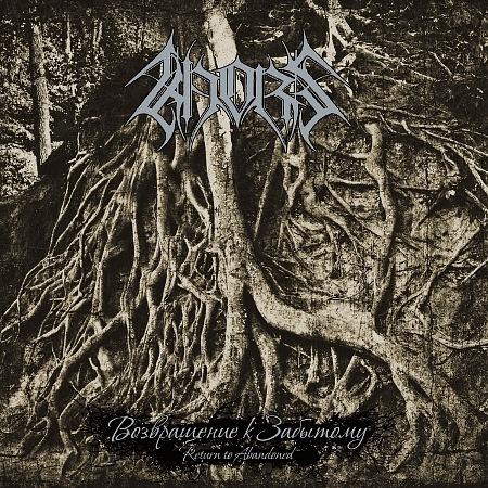 Вышел новый альбом KHORS - Return To Abandoned (2010)