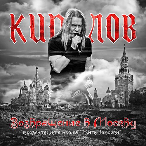 КИПЕЛОВ - Возвращение в Москву (Аудиозапись концерта 01.04.2011)