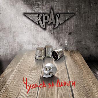 Подробности нового альбома группы КРАЙ - Чудеса за деньги (2011)
