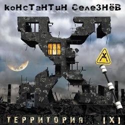 Новый альбом Константина Селезнева - Территория Х (2011)