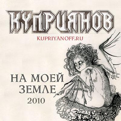 Интернет-сингл группы КУПРИЯНОВ - На моей земле