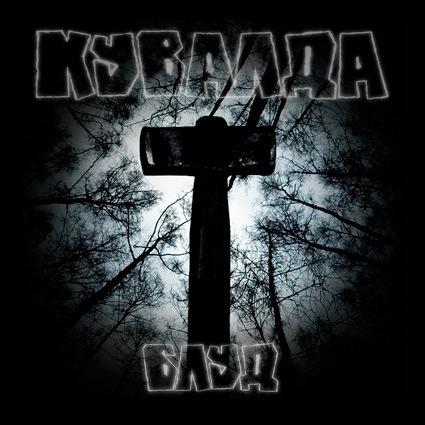 Новый сингл группы КУВАЛДА - Блуд (2011)