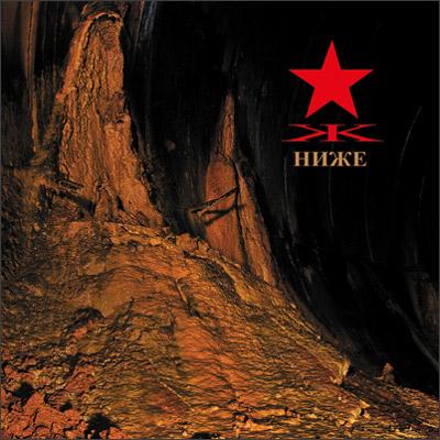 Обложка и трек с нового альбома группы KYPCK - Ниже (2011)