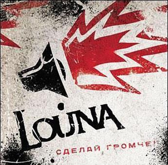 Вышел дебютный альбом LOUNA - Сделай громче! (2010)