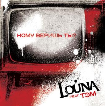 Новый сингл LOUNA - Кому веришь ты? (2011)