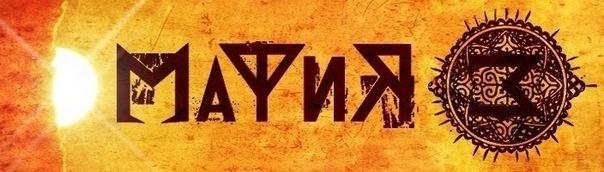 Новый трек группы МАФИЯ - Северное сияние