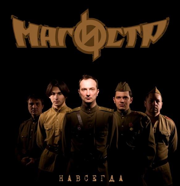 Вышел новый EP группы МАГИСТР - Навсегда (2011)