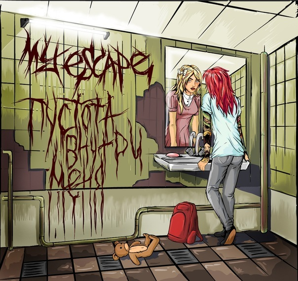 Дебютный альбом MY ESCAPE - Пустота внутри меня (2011)