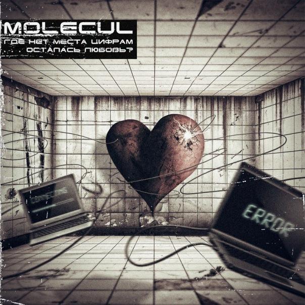 Доступен для скачивания новый альбом MOLECUL - Где нет места цифрам…осталась любовь? (2010)