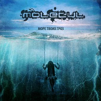 Новый сингл MOLECUL - Море твоих гроз