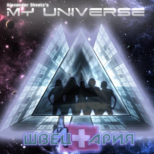 MY UNIVERSE - Герой асфальта (АРИЯ Cover)