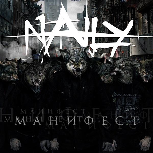 Новый сингл NAILY - Манифест