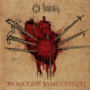 Доступен для скачивания новый альбом группы NARAKA - Эволюция злых сердец (2010)