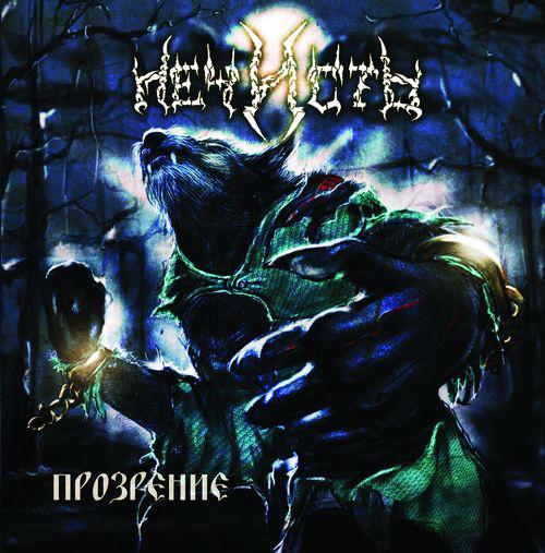Вышел новый альбом группы НЕЧИСТЬ - Прозрение (2013)