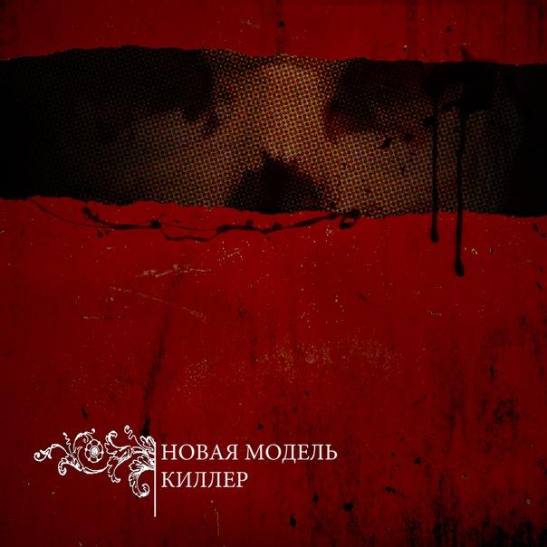 Вышел дебютный альбом группы НОВАЯ МОДЕЛЬ - Киллер (2011)