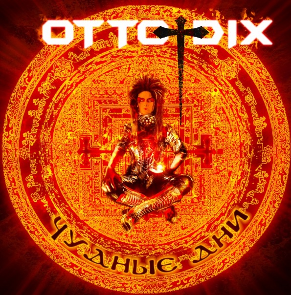Вышел новый альбом OTTO DIX - Чудные дни (2010)