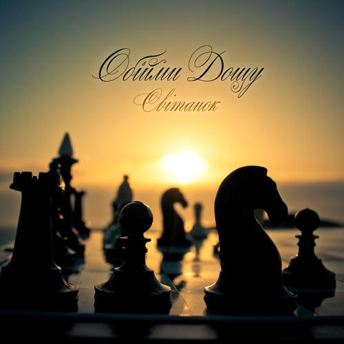 Новый сингл ОБІЙМИ ДОЩУ - Світанок (2010)