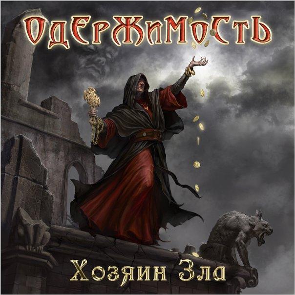 Вышел дебютный альбом группы ОДЕРЖИМОСТЬ - Хозяин зла (2010)