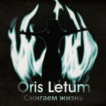 Доступен для скачивания дебютный ЕР группы ORIS LETUM - Сжигаем жизнь (2011)