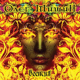 Вышел новый EP Олега Мишина - Бестия (2011)