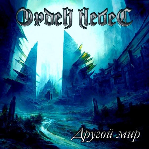 Дебютный сингл группы ОРДЕН НЕБЕС - Другой мир (2010)
