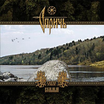 Вышел дебютный альбом группы ОПРИЧЬ - Север вольный (2010)