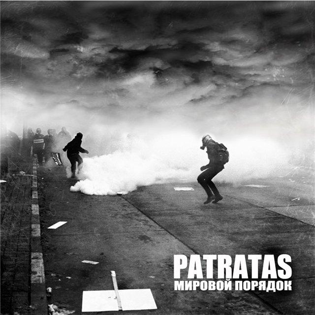 Дебютный альбом PATRATAS! - Мировой порядок (2011)