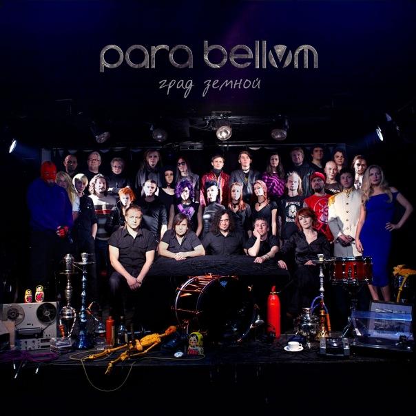 Новый альбом PARA BELLVM - Град земной (2011)
