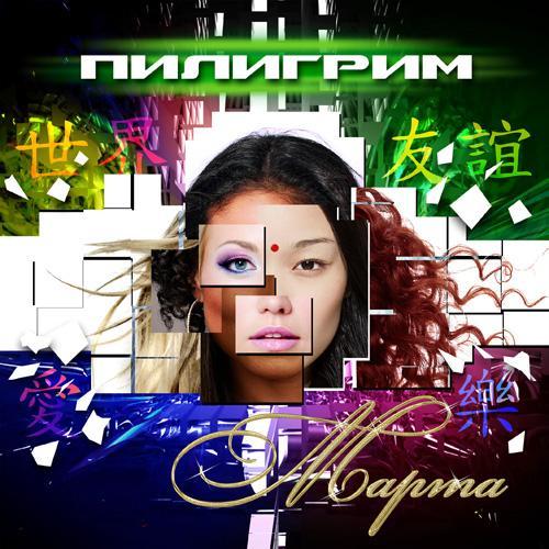Первый диск двойного альбома группы ПИЛИГРИМ - Марта (2010)