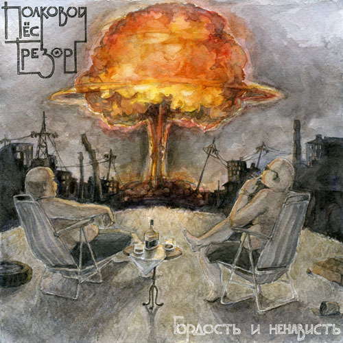 Дебютный альбом группы ПОЛКОВОЙ ПЕС ТРЕЗОР - Гордость и ненависть (2011)