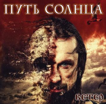 Подробности нового альбома группы ПУТЬ СОЛНЦА  - Ветер (2011)