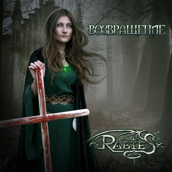 Дебютные сингл и клип RABIES - Возвращение