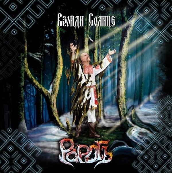 Обложка и песни с нового альбома РАРОГЪ - Взойди солнце (2011)