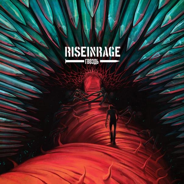 Доступен для скачивания дебютный EP группы RISE IN RAGE - Гвоздь (2010)