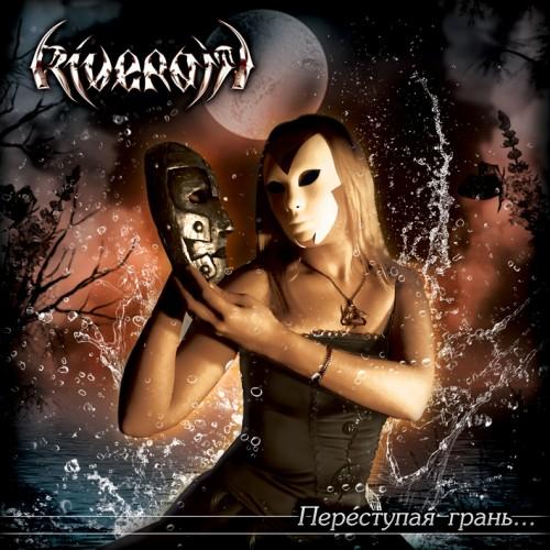 Новый альбом RIVERAIN - Переступая грань... (2011)