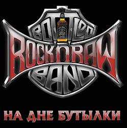 Вышел дебютный альбом ROCK'N'RAW BOTTLED BAND - На дне бутылки (2010)