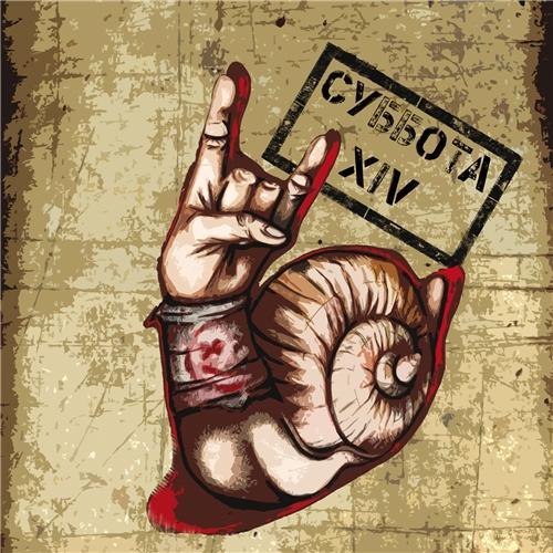 Доступен для скачивания дебютный альбом группы СУББОТА XIV