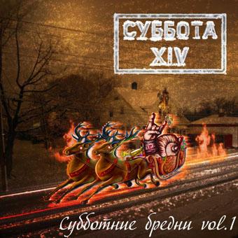 Доступен для скачивания новый EP группы СУББОТА XIV - Субботние бредни vol.1 (2011)