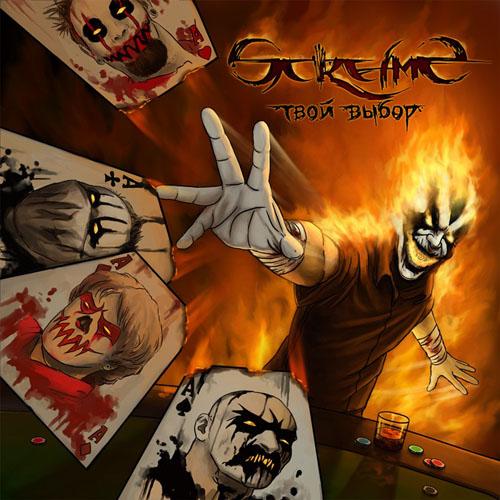 Дебютный альбом SCREAMS - Твой выбор (2011)
