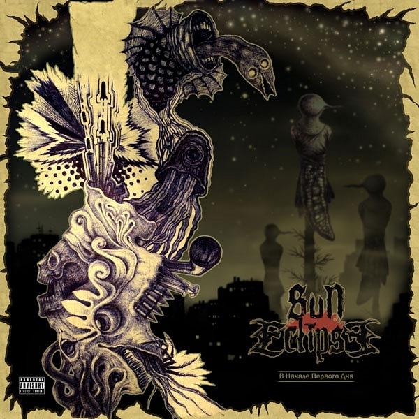 Доступен для скачивания дебютный альбом SUN ECLIPSE - В начале первого дня (2011)