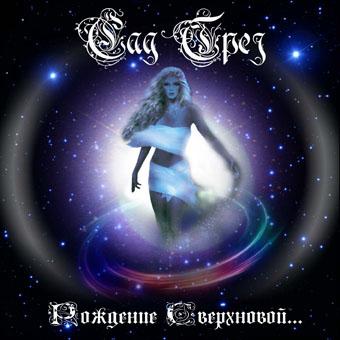 Дебютный сингл группы САД ГРЕЗ - Рождение сверхновой... (2011)